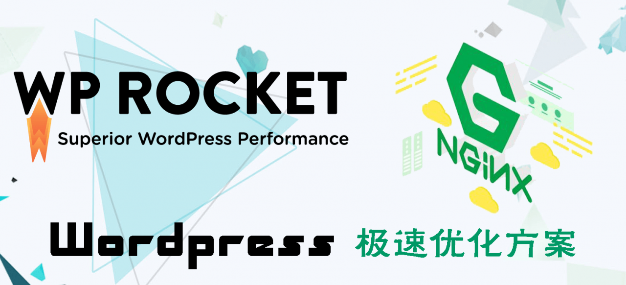 wp-rocket配合nginx实现纯静态化加速wordpress,Rocket-Nginx