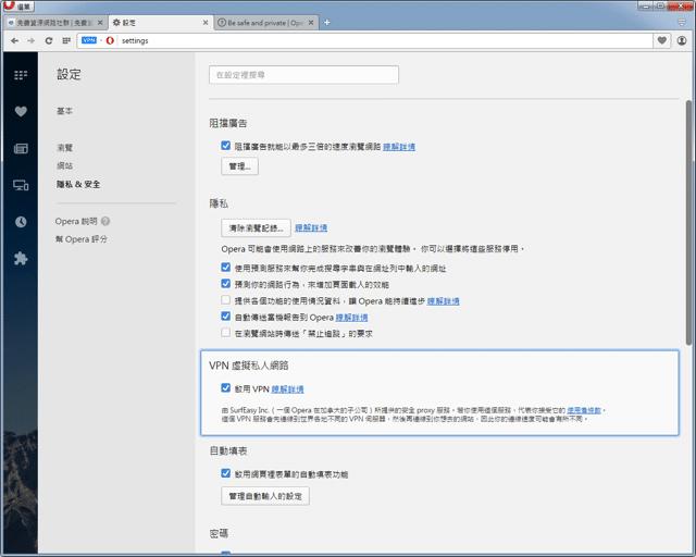Opera 40 Free VPN